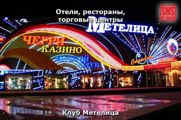 proverki-kazino-metelitsa